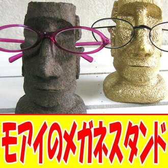 Funny! gadgets-glasses stand unique | eyeglass case-MOAI glasses stand