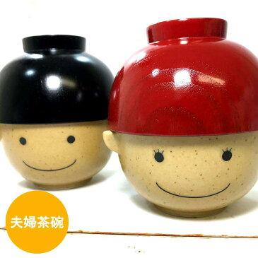 おもしろ プレゼント 夫婦茶碗 結婚祝い 雑貨 おもしろグッズ 結婚 茶碗 男性 女性 彼氏 ペア おもしろい 面白い雑貨 ご飯茶碗 お椀 面白 ギフト 贈り物 (まんぷくペアセット)