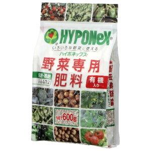 色々な野菜に使える有機成分配合!HYPONeX野菜専用元肥・追肥 ハイポネックス 野菜専用肥料 600g