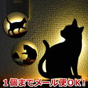 間接照明 おしゃれ キャット ウォールライト led 足元灯 フットライト 猫 ねこ ネコ 猫グッズ 黒猫 グッズ 音感センサー 東洋ケース (1個までメール便対応)