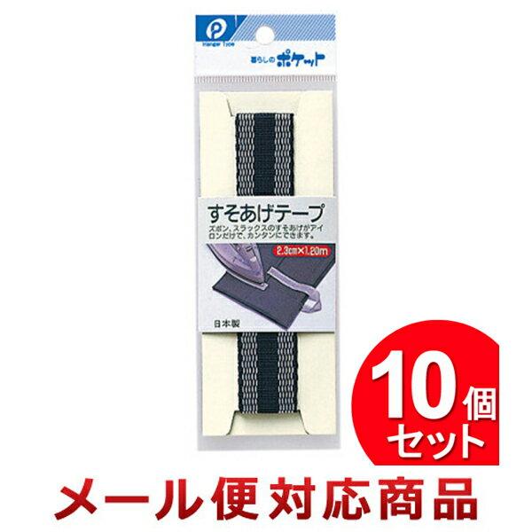 10個セット裾上げテープすそあげズボンスラックス02-047(まとめ買い_日用品_手芸用品)(メール便対応商品)