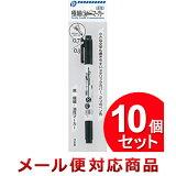 10個セット サインペン 油性ペン 極細 ダブルマーカー 黒 油性マジック 細字 (まとめ買い_文具_マーカー)(メール便対応商品)