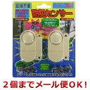 防犯 アラーム センサー 2個組 N-2100 ノムラテック 窓 ドア 防犯グッズ (2個までメール便対応)