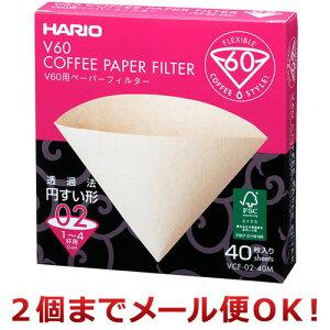 ハリオ HARIO V60 ペーパーフィルター VCF-02-40M コーヒーフィルター 円すい(2個までメール便対応)