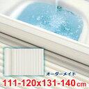 風呂ふた オーダー 風呂フタ オーダーメイド ふろふた シャッター 巻き式 風呂蓋 お風呂ふた 特注 別注 オーダーメード オーエ 111〜120×131〜140cm