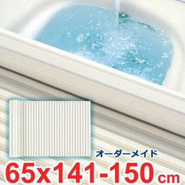 風呂ふた オーダー 風呂フタ オーダーメイド ふろふた シャッター 巻き式 風呂蓋 お風呂ふた 特注 別注 オーダーメード オーエ 65×141〜150cm