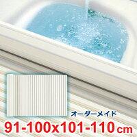 【送料無料】オーダーメイドシャッター風呂ふた91~100×101~110cm【特注風呂蓋風呂フタフロフタ巻き式激安】