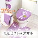 トイレカバー トイレマット セット エトフ 選べるトイレタリー5点セット 洗浄暖房型 普通型 北欧 おしゃれ オカ