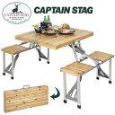 テーブル 折りたたみ アウトドア キャプテンスタッグ NEWシダー 杉製 ピクニックテーブル ナチュラル UC-3 ( CAPTAINSTAG チェア セット レジャー バーベキュー )