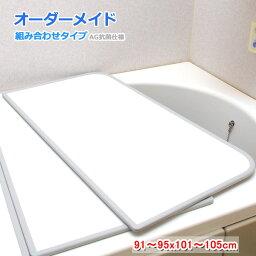 東プレ オーダーメイド AG抗菌 組合せ風呂ふた 91〜95×101〜105cm 2枚割