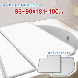 東プレ オーダーメイド 組合せ風呂ふた 86〜90×181〜190cm 3枚割