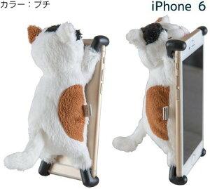 【iPhone 6対応】CHATTY 2 ネコ型ぬいぐるみiPhoneカバー for iPhone6(4.7インチ)ねこのアイ...