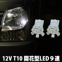 ★メール便★T10開花型9連白色LEDホワイト4個
