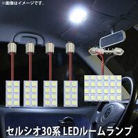 SMDLEDルームランプトヨタセルシオ30系用5点セットLED56連メール便対応