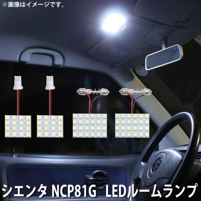 ライト・ランプ, ルームランプ SMD LED NCP81G 4 LED 80
