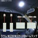SMD LED ルームランプ トヨタ ラウム NCZ20 NCZ25 用 4点セッ...