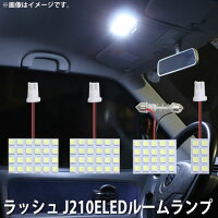 SMDLEDルームランプトヨタラッシュJ210E用4点セットLED76連メール便対応