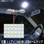 SMDLEDルームランプ三菱i(アイ)HA1Wセンター用用1点セットLED24連メール便対応