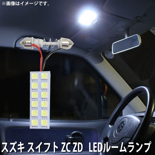 ライト・ランプ, ルームランプ SMD LED ZC11S ZC21S ZC31S ZC71S ZD11S ZD21S 1 LED 12