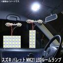 SMD LED ルームランプ スズキ パレット MK21 用 2点セット LE...