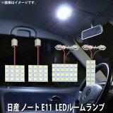 SMD LED ルームランプ 日産 ノート E11 用 4点セット LED 68連 メール便対応