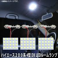 SMDLEDルームランプトヨタハイエース200系4型DX用3点セットLED60連メール便対応