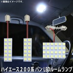 SMDLEDルームランプトヨタハイエース200系バンTRH200/221/225用3点セットLED48連メール便対応