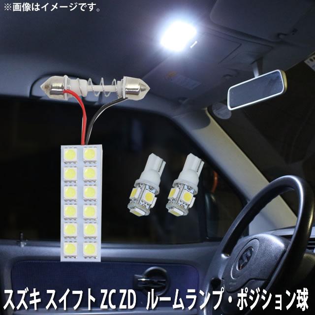 ライト・ランプ, ルームランプ SMD LED ZC11S ZC21S ZC31S ZC71S ZD11S ZD21S 3 LED 22