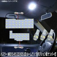 SMDLEDルームランプ、ポジション球、ナンバー灯スズキハスラーMR31SMR41SMR52SMR92S5点セット77連メール便対応