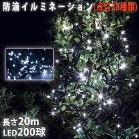 クリスマスLEDイルミネーション/200球/防雨/ホワイト/白☆