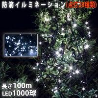 クリスマスLEDイルミネーション/1000球/ホワイト白