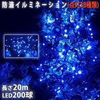 クリスマスLEDイルミネーション/200球/防雨/ブルー/青☆