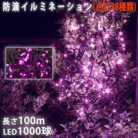 クリスマスLEDイルミネーション/1000球/ピンク