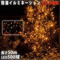 クリスマスLEDイルミネーション/500球/防雨/ゴールド☆
