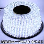■【送料無料】クリスマスイルミネーションロープLED/50m/防雨/ホワイト/白【LEDだから長寿命&省エネ!】【smtb-KD】