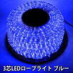 ■【送料無料】クリスマスイルミネーションロープLED/50m/防雨/ブルー/青【LEDだから長寿命&省エネ!】【smtb-KD】