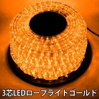 ■【送料無料】クリスマスイルミネーションロープLED/50m/防雨/ゴールド【LEDだから長寿命&省エネ!】【smtb-KD】