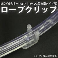 【ロープLED2芯・丸型用】ロープクリップ