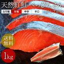 天然紅鮭「べっぴんさん」1kg 【送料無料】鮭 サケ さけ サーモン 天然 紅サ