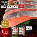 辛口紅鮭「ベニカラ」約80gx8切れ鮭 サケ さけ サーモン 天然 紅サケ 紅さけ ギ...