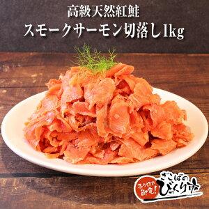 【最大250円クーポン】天然紅鮭のスモークサーモン切り落とし1k