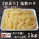 訳あり塩数の子 カナダ産 北海道加工 1kg お徳用 お正月 おせち