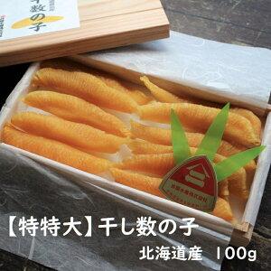 干し数の子【特特大】 北海道産 100g 送料無料 ほしかずのこ カズノコ 希少 高級 おせち
