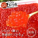 新物 2018 いくら(鱒子)醤油漬け 大盛り 500g 【...