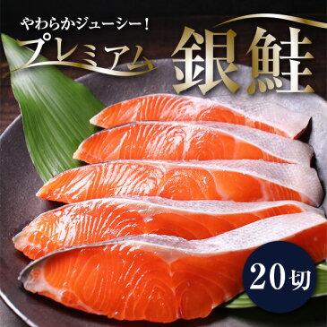 プレミアム銀鮭切身20切鮭 サケ さけ サーモン 天然 銀サケ 銀さけ ギフト プレゼント 贈答 お祝い
