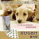 【花びらたけ愛犬用 250mg×30粒入り】ハナビラタケ
