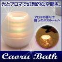 【Caoru-B アロマポットcaoru bath カオルバス】カオルバス aromapot caoru bath
