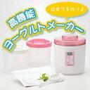【送料無料】【タニカ ヨーグルティア スタートセット YM-1200 ピンク】