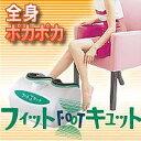 【フィットFOOTキュット (グリーン/オレンジ)】送料、代引手数料無料!フィットフットキュット