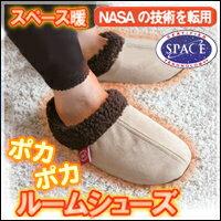 NASAの技術を転用した電源不要で驚きの暖かさ!【スペース暖 ポカポカルームシューズ】